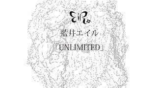 藍井エイル 『UNLIMITED』Music Video