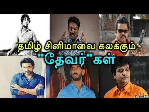 தமிழ் சினிமாவை கலக்கும் 'தேவர்'கள்! Thevar Caste Actors