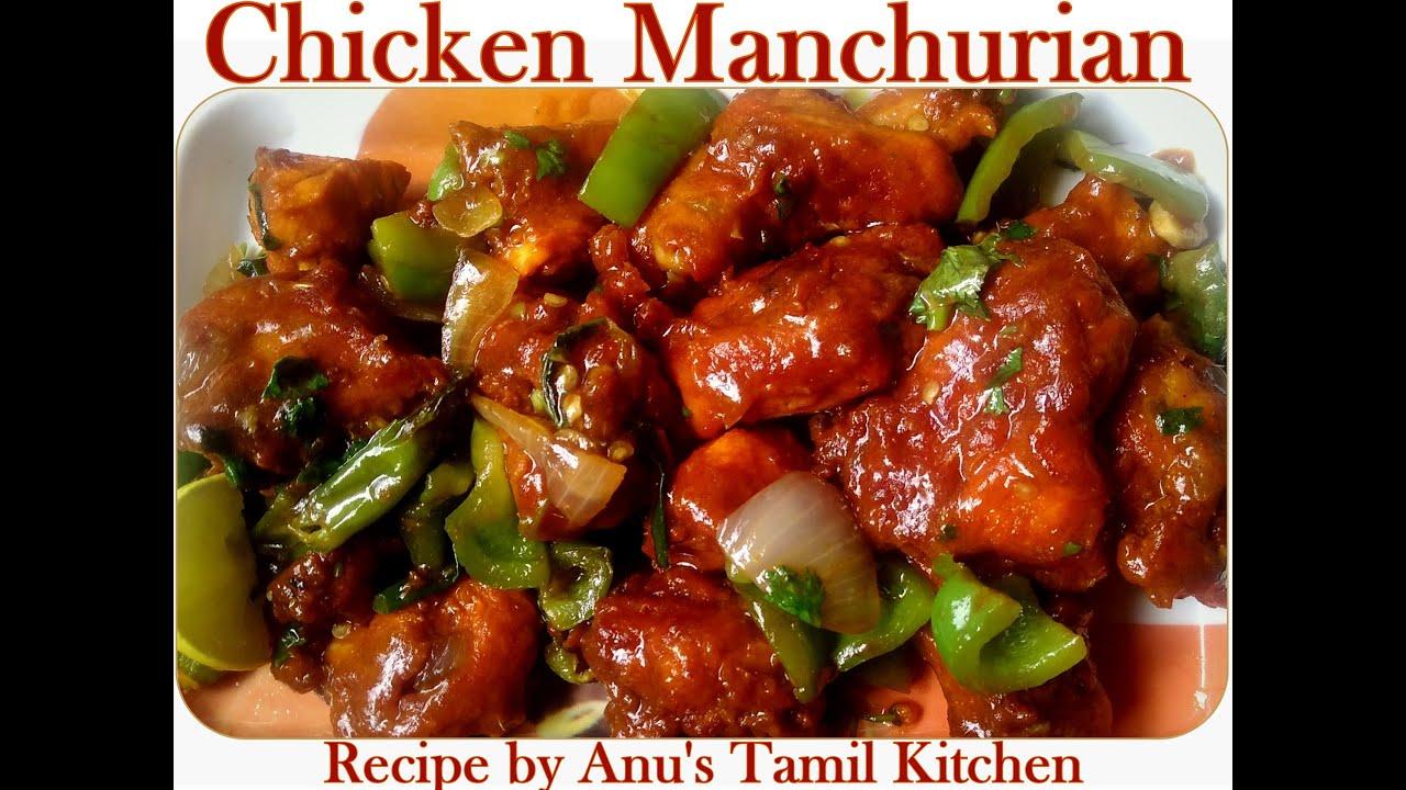 Chicken manchurian tamil anus tamil kitchen youtube forumfinder Image collections