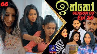 Iththo - ඉත්තෝ | 66 (Season 3 - Episode 16) | SepteMber TV Originals Thumbnail