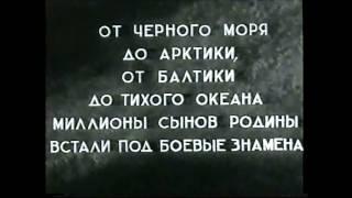 """фрагмент фильма """"Если завтра война"""" (1938)"""