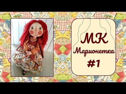 Кукла марионетка из ткани своими руками