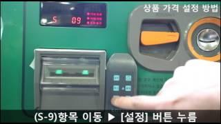 2  가격 설정 CAN&PET 자판기