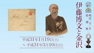 明治150年特別展 「伊藤博文と金沢」 会期:平成31年1月19日(土曜)か...