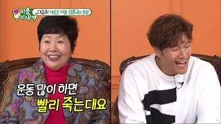 Kim Jong Kook's Unique Lifestyle Will Be Revealed With His Mother In 'My Ugly Duckling'