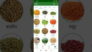 किसान नेटवर्क - भारत के कृषि ऐप में # 1