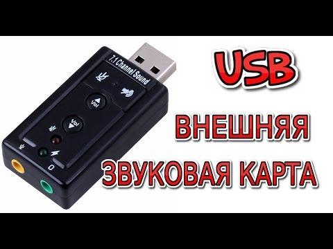 Внешняя звуковая карта USB за 1$. Обзор.