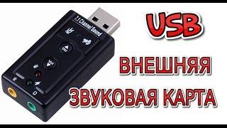 видео Xonar U7 MKII – новая внешняя звуковая карта