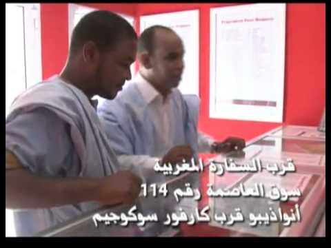 Mauritanie pub 53.mp4