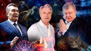 Магия в жизни Януковича: чего боялся президент-беглец — Инсайдер, 07.04