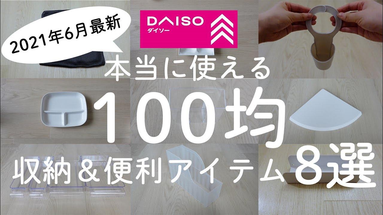 【100均】2021年6月最新!本当に使えるダイソーの収納グッズ&便利アイテム8選【100均の購入品紹介/人気商品/モノトーン】