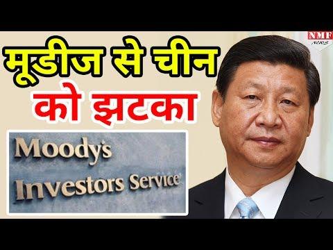 Moody's Investors से China को झटका, 28 साल में पहली बार गिराई Rating