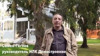 видео: В гостях у заказчика НЛК Домостроение