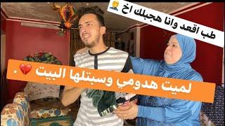 ندمت امي عشان  قطعت الخلف من بعدي ومجبتليش اخوات | سبتلها البيت ومشيت 💔
