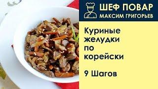 Куриные желудки по-корейски . Рецепт от шеф повара Максима Григорьева