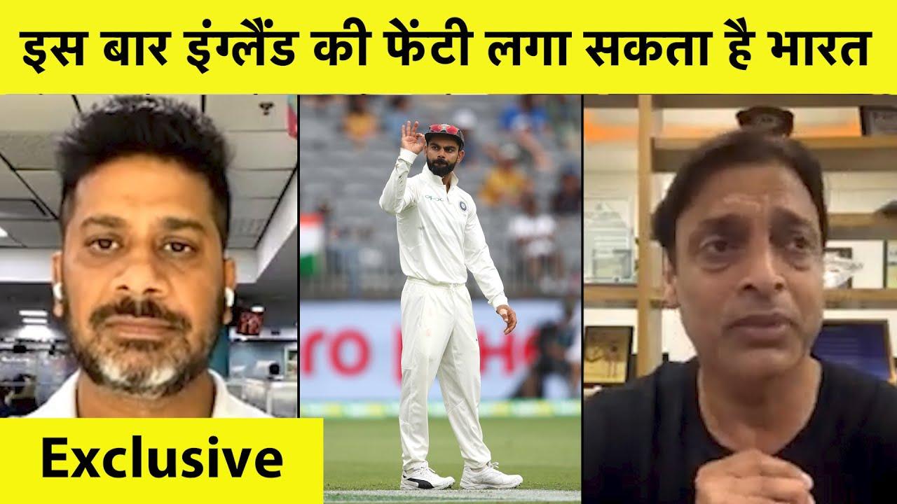 Download EXCLUSIVE: Shoaib Akhtar की Virat को सलाह, तेज गेंदबाज फिट रहे तभी मिलेगी IndvsEng में जीत | Vikrant