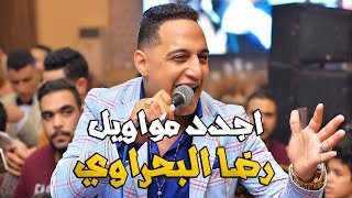 اجدد مواويل لـ رضا البحراوي 2019 - شويه حظ هيطلعوك المريخ