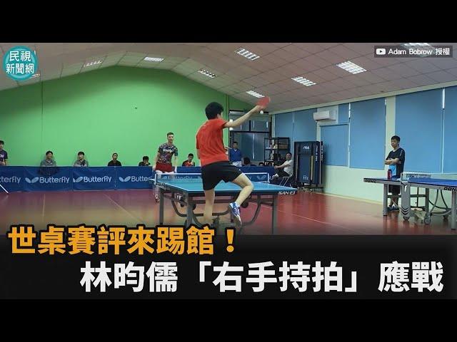 林昀儒「右手持拍」應戰!世桌總會賽評陷苦戰 極佳球感驚豔全場-民視新聞