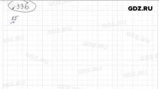 № 336 - Математика 5 класс Зубарева