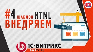 Установка HTML шаблона в Битрикс. #4 Внедрение HTML ШАБЛОНА в Битрикс