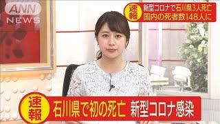 石川県で初めて感染者が死亡 金沢市などの男性3人(20/04/14)