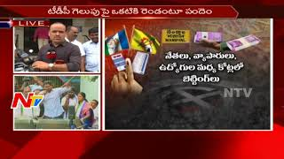 Exclusive Story : Betting On Nandyal By-Election || YSRCP Vs TDP || Nandyal || NTV