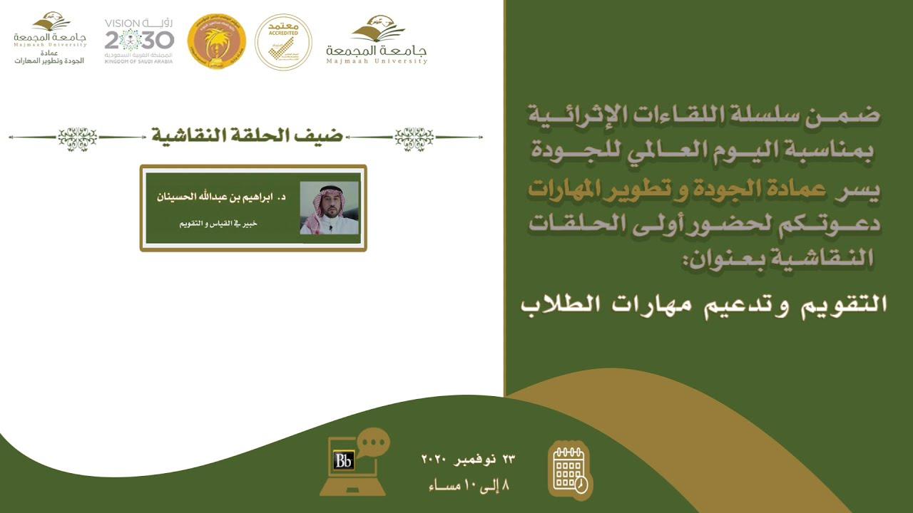 الرئيسية Majmaah University