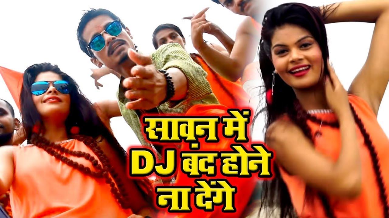 सावन में DJ बंद होने ना देंगे - Bol Bam Hit Dj Song - Bhaskar Pandey -  Bhojpuri Kanwar Songs 2019