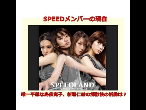 SPEEDメンバーの現在 唯一平穏な島袋寛子、新垣仁絵の解散後の活動は?
