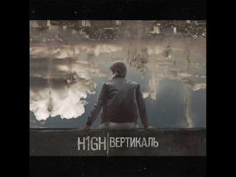 Клип h1Gh - Одиночка