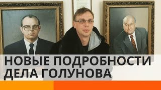 Российские менты своих не сдают: всплыли новые подробности дела Голунова