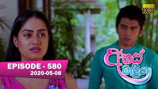 Ahas Maliga | Episode 580 | 2020-05-08 Thumbnail