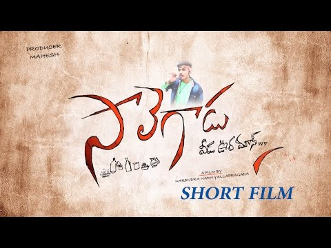 Salegadu Telugu Short Film 2017 By...