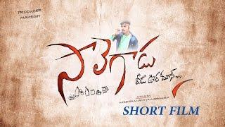 Salegadu Telugu Short Film 2017 By Y.Narendra Nadh || South Reels