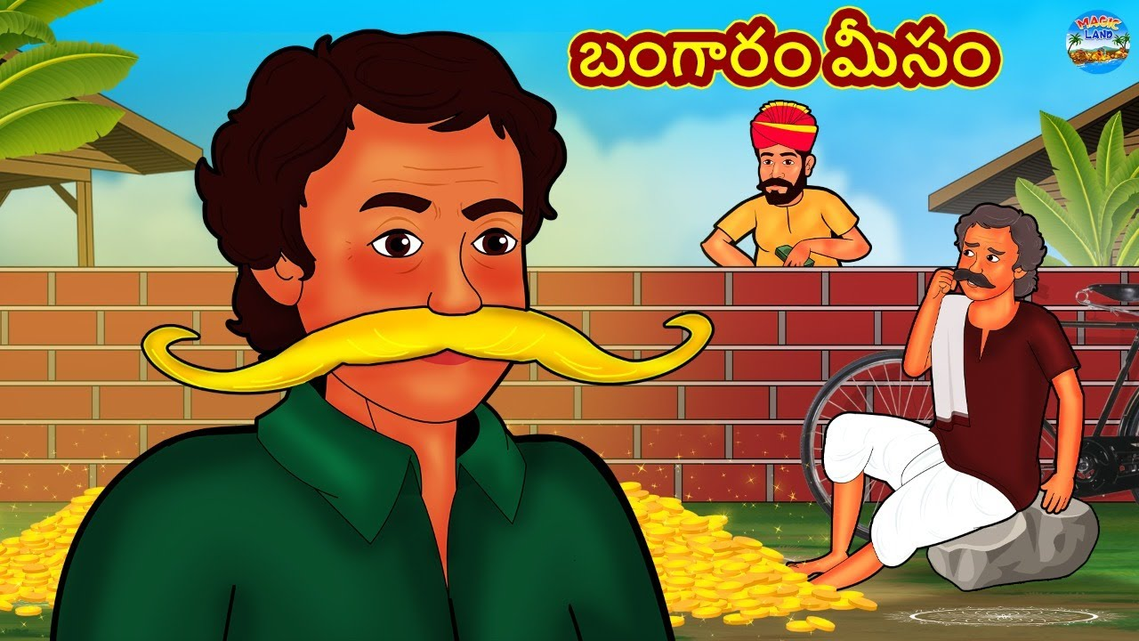 Telugu Stories - బంగారం మీసం | Telugu Kathalu | Telugu Moral Stories | Telugu Fairy Tales
