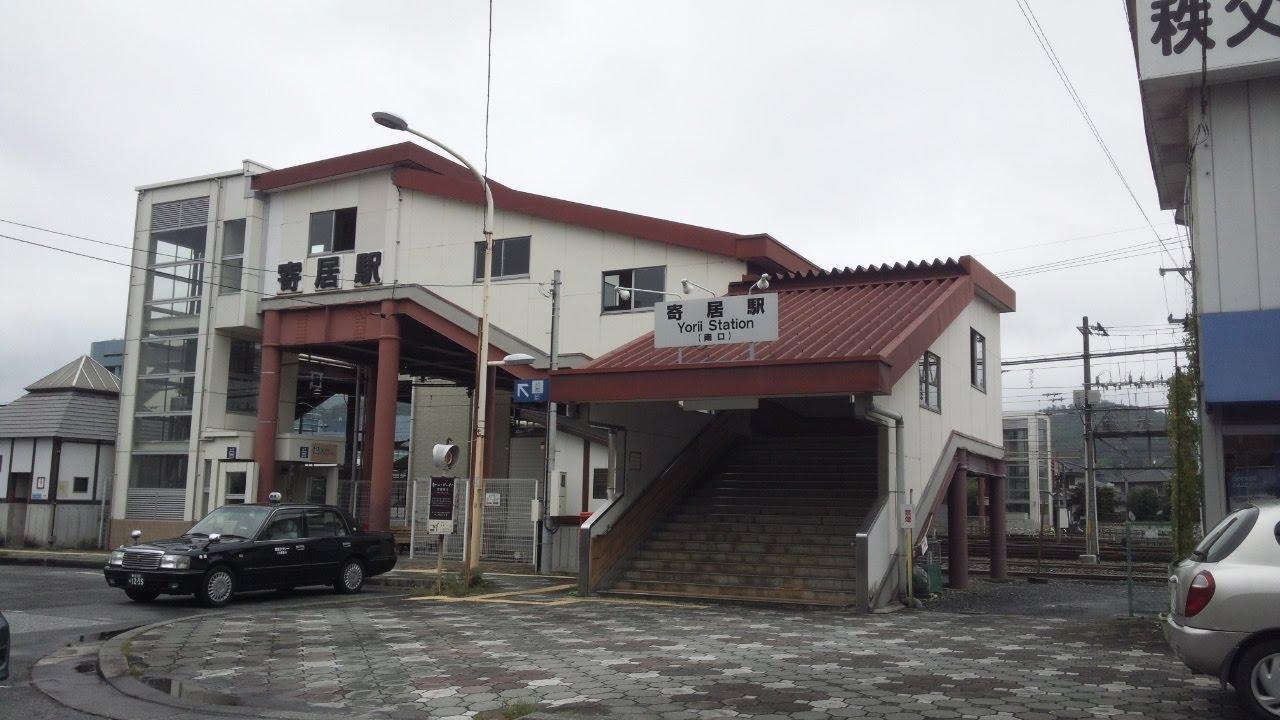 【秩父鉄道・JR八高線・東武東上線】寄居駅 Yorii , YouTube