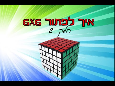 איך לפתור קובייה הונגרית 6x6 חלק 2  How to solve 6x6 Rubik's Cube Part 2