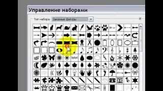 как установить фигуры в Photoshop - Diz-vk.ucoz.ru