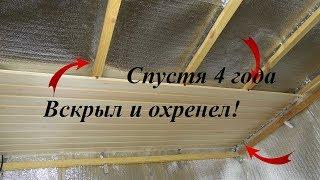видео Как утеплить потолок в бане