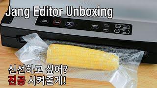 솔리스 원터치 진공 포장기 리뷰