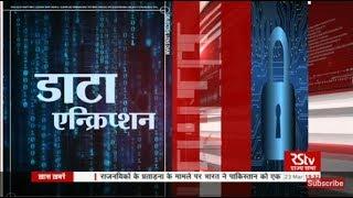 RSTV Vishesh - March 23, 2018: Is Encrypted Data secure? | डाटा एन्क्रिप्शन