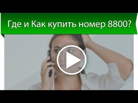 Как сделать номер 8800
