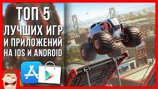 ТОП 5 ДЕЙСТВИТЕЛЬНО ГОДНЫХ игр и приложений для iOS и Android!