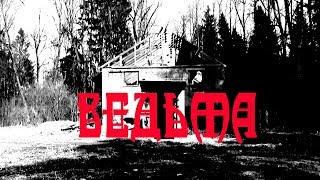 Ведьма. Трейлер / Witch. Movie trailer (2018)