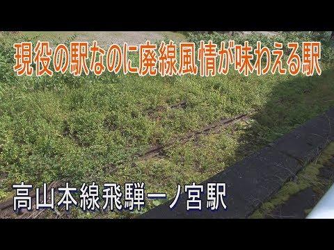 【駅に行って来た】高山本線飛騨一ノ宮駅は草に埋もれた廃線がある駅