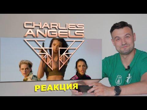 Ангелы Чарли 2019 - трейлер РЕАКЦИЯ