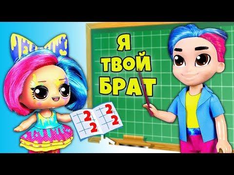 БРАТ КЛЯКСЫ стал новым учителем! Видео про Куклы Лол Сюрприз