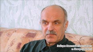 Реальные истории: Зайцев Н.Н., г. Североуральск