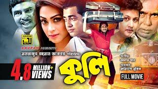 Gambar cover Kuli | কুলি | Omar Sani, Popy & Amin Khan | Super Hit Bangla Full Movie