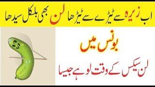 Musht Zani ka ilaj - Nafs ka tedha pan ka ilaj Nafs (Lun) Mota aur Danday ki Tarah Taqatwar